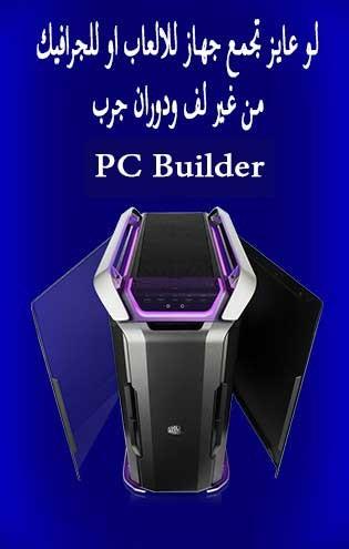 pcbuilder